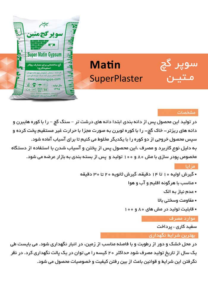Catalog Matin Super Gypsum