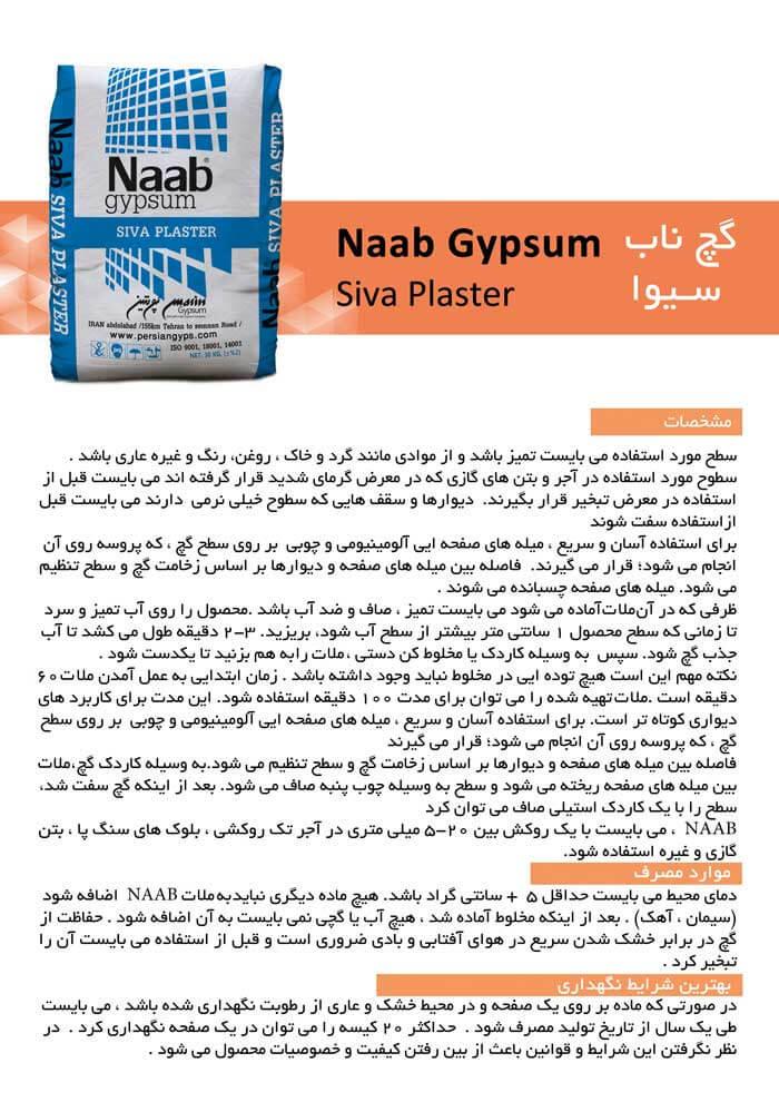 Catalog Naab Siva Plaster