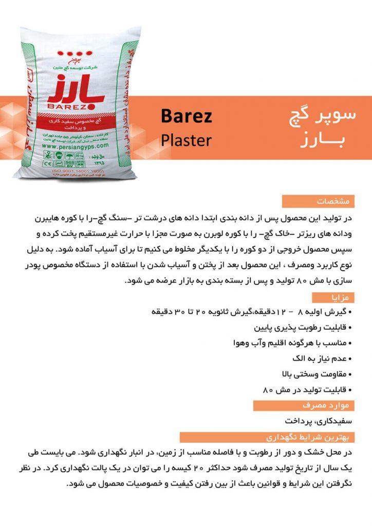 Catalog barez plaster