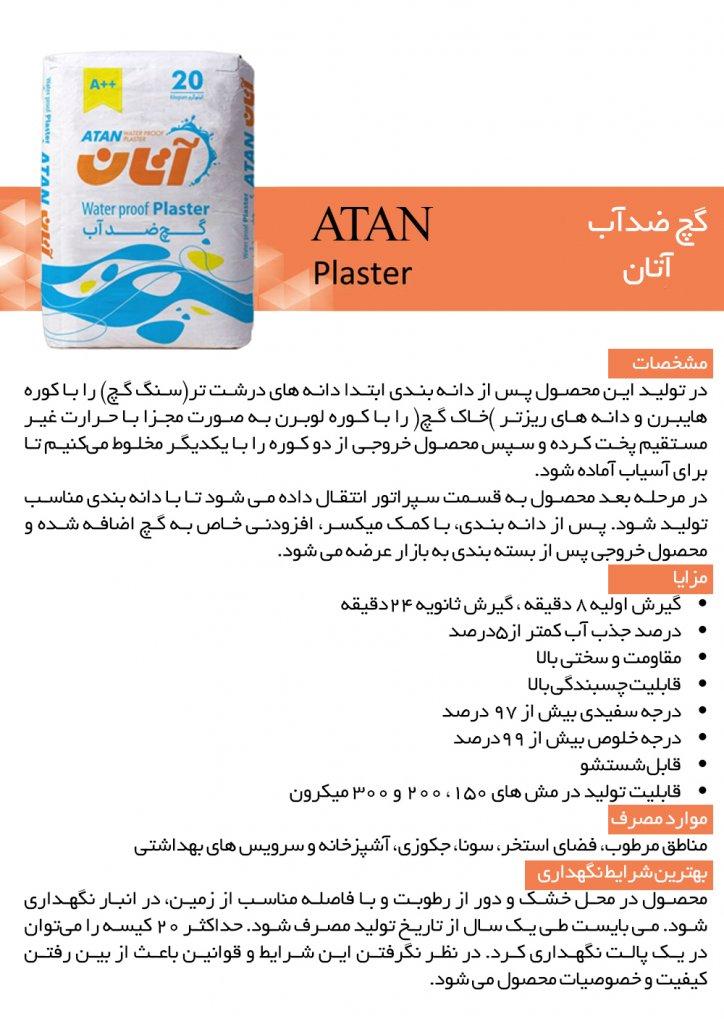 Atan-waterproof-plaster