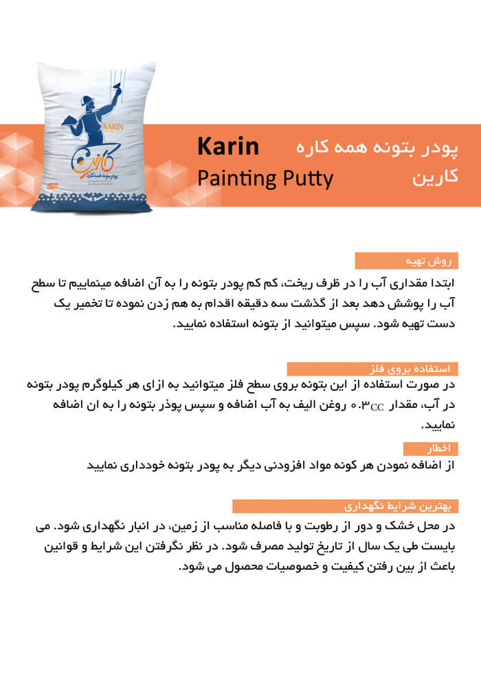 karin for all use katalog